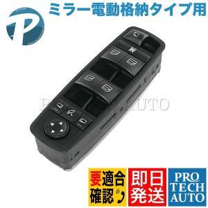 ベンツ X164 W251 パワーウィンドウスイッチ 運転席側 ミラー電動格納タイプ用 2518300590 GL550 R350 R500 R550 R63AMG protechauto