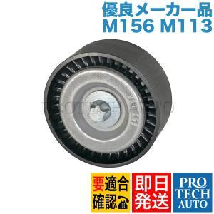 [優良品]ベンツ W220 W221 W211 W212 アイドラプーリー/アイドルプーリー M156 M113 エンジン用 1562020819 1132020019 S55AMG S63AMG E55AMG E63AMG|protechauto