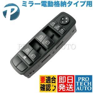 ベンツ W164 X164 W251 パワーウィンドウスイッチ 運転席側 ミラー電動格納タイプ用 2518300290 ML350 ML500 ML550 ML63AMG GL550 R350 R500 R550 R63AMG|protechauto