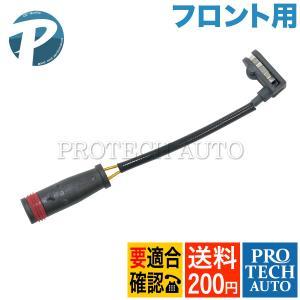 全国送料200円 ベンツ W639 フロント ブレーキパッドセンサー 1本 9065401417 9065401517 V350 3.2|protechauto