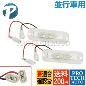 全国送料200円 ベンツ W463 LED ナンバー灯/ライセンスプレートランプ ネジ止めタイプ 左右 2個 並行車用 4638200356 G320 G350 G500 G550 G55AMG|protechauto