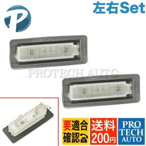 全国送料200円 スマート smart W451 18連 LED ナンバー灯/ライセンスプレートランプ 左右 2個 4518200256 fortwo フォーツー protechauto