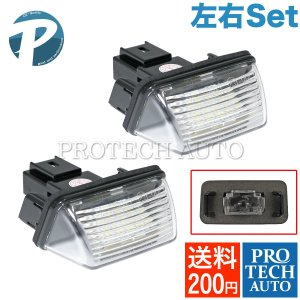 全国送料200円 Citroen シトロエン C5 ベルランゴ M49 M59 B9 18連 LED ナンバー灯 左右 2個 6340A3 protechauto