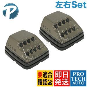 ベンツ W463 LED フェンダーウィンカーランプ 左右セット スモーク 4638200021 4638200521 4639060042 G320 G350 G500 G550 G55AMG G63AMG|protechauto