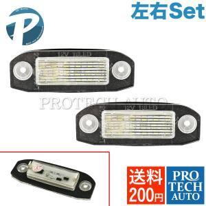 全国送料200円 VOLVO ボルボ C70 S80 V70 XC70 S40 V50 S60 V60 XC60 XC90 18連 LED ナンバー灯/ライセンスプレートランプ 左右 2個 31253006|protechauto