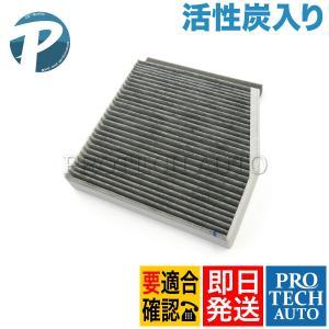 ベンツ W117 W176 W246 CLA180 CLA250 CLA45AMG A180 A250 A45AMG B180 B250 ACフィルター/エアコンフィルター 活性炭入り 2468300018|protechauto