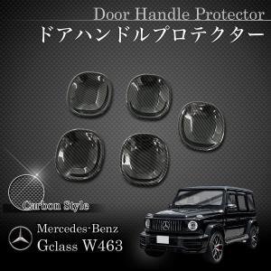 ベンツ W463A W464 G350 G400 G550 G63AMG G65AMG ドアハンドル保護カバー 5個セット カーボン調加工 2018年式〜用 protechauto