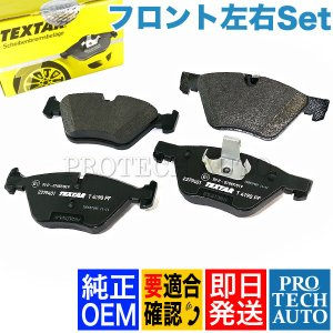 純正OEM TEXTAR製 BMW E90 E91 E92 フロント ブレーキパッド/ディスクパッド 左右 34116799166 34116771868 2379420305 320i 323i 325i 325xi 330i 330xi xDrive protechauto