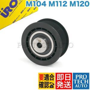 URO製 ベンツ W140 W203 R129 R170 C140 アイドラプーリー/アイドルプーリー1202000470 300SE 600SE S320 600SEL S600 C32AMG SL600 SLK32AMG CL600|protechauto
