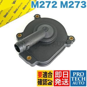URO製 ベンツ X204 W639 W251 オイルドレンパンハウジングカバー M272 M273 エンジン用 2720100631 2720100431 2720100231 GLK300 V350 3.2 R350 R550|protechauto