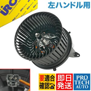 URO製 BMW MINI ミニ R60 R61 ブロアモーター/ブロアファン 左ハンドル用 64113422644 Cooper CooperD CooperS ALL4 CooperSD JCW One|protechauto