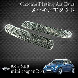BMW MINI R50 R53 R52 クロームメッキ フードトップ エアコンダクト ダクトカバー グリルカバー 左右セット51137122505 51137122506|protechauto
