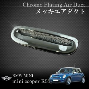 BMW MINI R53 R52 クロームメッキエアスクープ/フードスクープ/エアインテーク 971075 51134832937 ハッチバック コンバーチブル クーパーS|protechauto