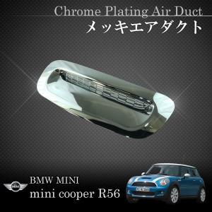 URO製 BMW MINI R56 R57 R55 R58 R59クロームメッキエアスクープ/フードスクープ/エアインテーク 971076 51132757694 51132756095|protechauto