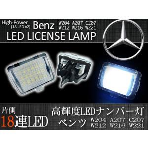 [全国送料200円] ベンツ 18連 LEDライセンスランプ ナンバー灯 左右2個 一台分 キャンセラー付き V-030203 2218200456 W204 C207/A207 W212 W221 W216|protechauto