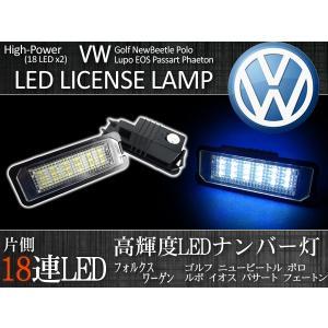 全国送料200円 VW Polo ポロ(6N後期/9N前期後期) 18連 LEDライセンスランプ ナンバー灯 左右2個 一台分 2008 - 2009|protechauto