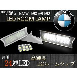 送料200円 BMW E90 E91 キャンセラー付き 24連 LEDルームランプ 前後一台分 (24連LEDx2個 3連LEDx4個) 61316924675 61319201632 V-100104|protechauto