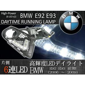 BMW E92 E93 前期 2006 〜 2009 高輝度 純白 7000K LEDデイライト左右 51118041181 51118041182|protechauto