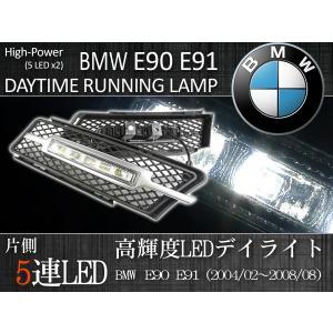 BMW E90 E91 2004/02 〜 2008/08 高輝度 純白 7000K LEDデイライト左右 3シリーズ 51117134081 51117134082 V-130102 320i 325i 335i 325xi 330xi|protechauto