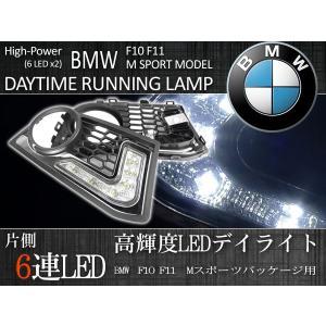 BMW F10 F11 Mスポーツパッケージ 2010/06〜2013/06 高輝度 純白 7000K LEDデイライト左右 51117906197 51117906198|protechauto