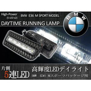 BMW E36 Mスポーツパッケージ/M3 高輝度 純白 7000K LEDデイライト左右 63178357389 63178357390|protechauto
