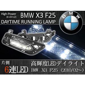 BMW X3 F25 2010/02〜 高輝度 純白 7000K LEDデイライト左右 51117210469 51117249595 51117210470 51117249596|protechauto