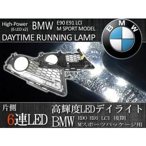 BMW E90 E91 LCI 後期 2008/09 〜 Mスポーツパッケージ 高輝度 純白 7000K LEDデイライト左右 51117891395 51117891396 V-130108 E90 320i 323i 325i  E91 320i|protechauto