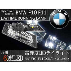 BMW F10 F11 2011/01〜2013/06 高輝度 純白 7000K LEDデイライト左右 51117200699 51117200700|protechauto