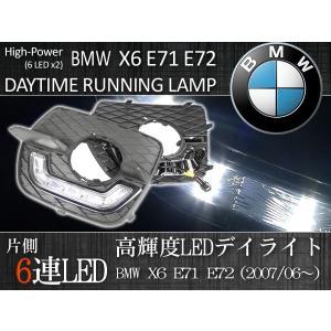 BMW X6 E71 E72 2007/06〜 高輝度 純白 7000K LEDデイライト左右 51117312605 51117188383 51117312605 51117188384|protechauto