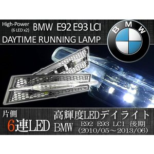 超高輝度 BMW 3シリーズ E92 E93 後期 LEDデイライト 左右セット  純白 7000K 51117227923 51117227924 335i protechauto