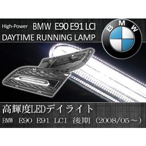 超高輝度 BMW 3シリーズ E90 E91 後期 LEDデイライト 左右セット 2008/05 〜 純白 7000K 51117138417 51117138418 320i|protechauto