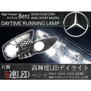 ベンツ W204 前期 AMGスポーツパッケージ 2008 〜 2011 高輝度 純白 7000K LEDデイライト左右 2048851153 2048851253 V-130201|protechauto