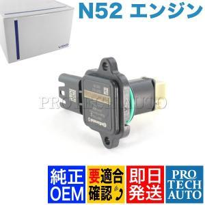 純正OEM VDO製 BMW E87 1シリーズ エアマスセンサー N52エンジン 13627520519 ハッチバック 5ドア 130i|protechauto