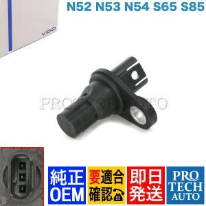 純正OEM VDO製 BMW Z4 E85 E86 E89 クランクカクセンサー クランクシャフトセンサー 13627525015 新品 2.5i 3.0si sDrive23i sDrive35i sDrive35is|protechauto