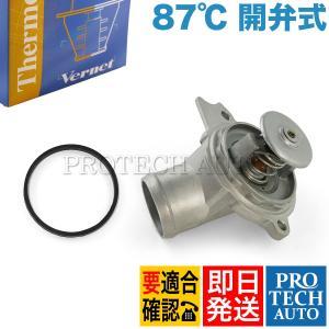 ベンツ ビアノ W639 サーモスタット M112(V6) M113(V8) 87℃ 開弁式 651387J 1122030275 1122000015 3.2|protechauto