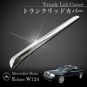 ベンツ Eクラス W124 ワゴン トランクリッド メッキカバー W12436050 1247400093 230TE 280TE 300TE 320TE 4MATIC ワゴン|protechauto