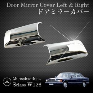 ベンツ W126 Sクラス ドアミラーカバー左右 クロームメッキ仕様 300SE 400SEL 500SE 500SEL 600SE 600SEL S280 S320 S400L S500 S500L S600|protechauto