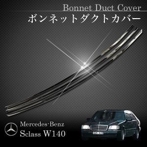 ベンツ Sクラス W140 ボンネットダクトカバー クロームメッキ仕様 1408300613 W14037000 300SE 400SEL 500SE 600SE S280 S320 S400L S500 S600|protechauto