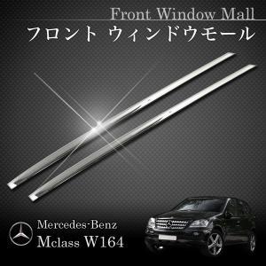 ベンツ Mクラス W164 フロントウィンドウモール左右 クロームメッキ仕様 W16411090 ML350 ML500 ML550|protechauto