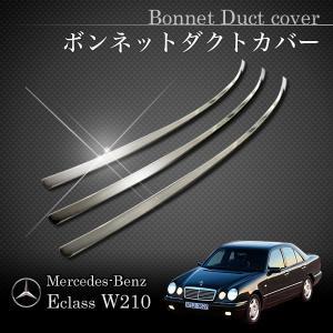 ベンツ Eクラス W210 ボンネットダクトモール クロームメッキ W21037000 2108800705 2108800805 E230 E240 E320 4MATIC E400 E430 E55|protechauto