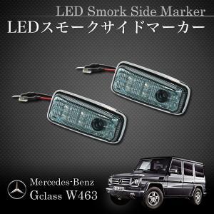 ベンツ Gクラス W463 ゲレンデ LEDスモークサイドマーカー左右 W46301510 0018227520 G320 G500 G55 protechauto