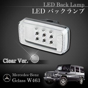 ベンツ Gクラス W463 ゲレンデ LED バックランプ クリアータイプ W46301810 G320 G500 G550 G55|protechauto