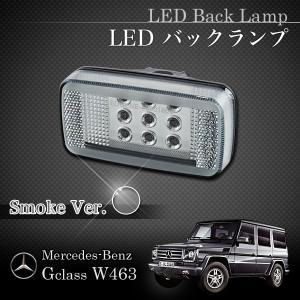 ベンツ Gクラス W463 ゲレンデ LED バックランプ スモークタイプ W46301810-1 G320 G500 G550 G55 protechauto