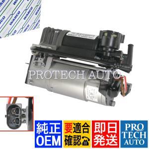 WABCO製 ベンツ W220 エアサスコンプレッサー/エアサスポンプ 2203200104 2113200304 S320 S350 S430 S500 S600 S55AMG|protechauto