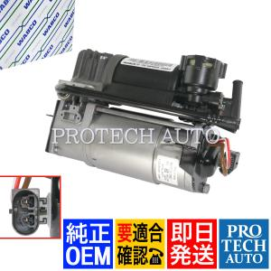 WABCO製 ベンツ W219 エアサスコンプレッサー/エアサスポンプ 2203200104 2113200304 CLS350 CLS500 CLS550 CLS55AMG CLS63AMG|protechauto