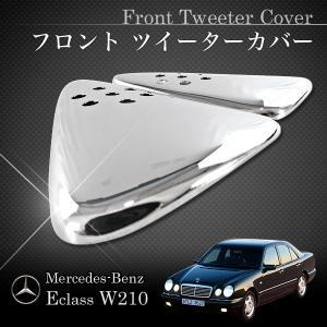 ベンツ Eクラス W210 フロント ツィーターカバー スピーカーカバー 左右 ステンレス Z000001-5 2107250171 2107250271 E230 E240 E320 4MATIC E400 E430 E55|protechauto