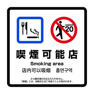 喫煙可能店 高耐候性ステッカー 4ヶ国語対応(日本語、英語、中国語、韓国語) 150X150mm 改...