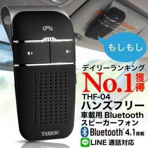 車載用 ハンズフリー スピーカー フォン THF-04 bluetooth ハンズフリー通話 サンバイザー フォン Bluetooth4.1 ブルートゥース 自動車用 通話 車載用品