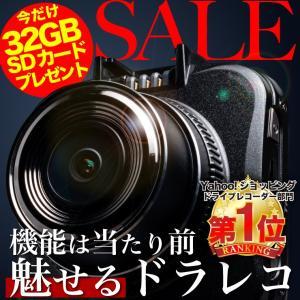 ドライブレコーダー ドラレコ カメラ一体型 TAXION TX-07C  送料無料 32GB...