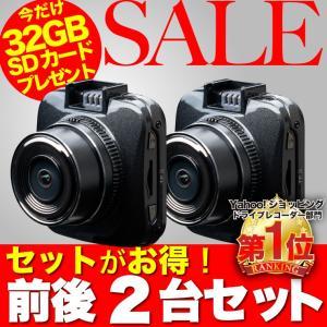 【ご予約承り中】ドライブレコーダー 後方 リア用 前後 セット カメラ一体型 高画質 ほぼ 360度 カバー 今だけ32GB SDカード付き 車載カメラ